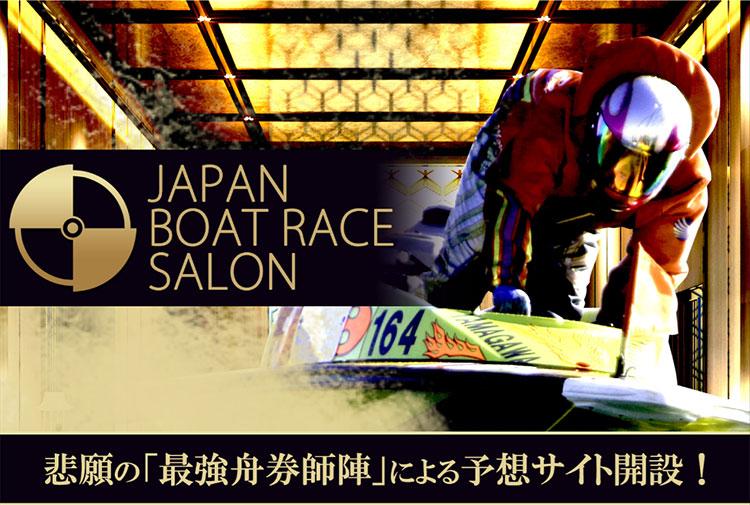 悪徳 JAPAN BOAT RACE SALON(ジャパンボートレースサロン) 競艇予想サイトの中でも優良サイトなのか、詐欺レベルの悪徳サイトかを口コミなどからも検証 悲願の最強舟券師陣による予想サイト開設