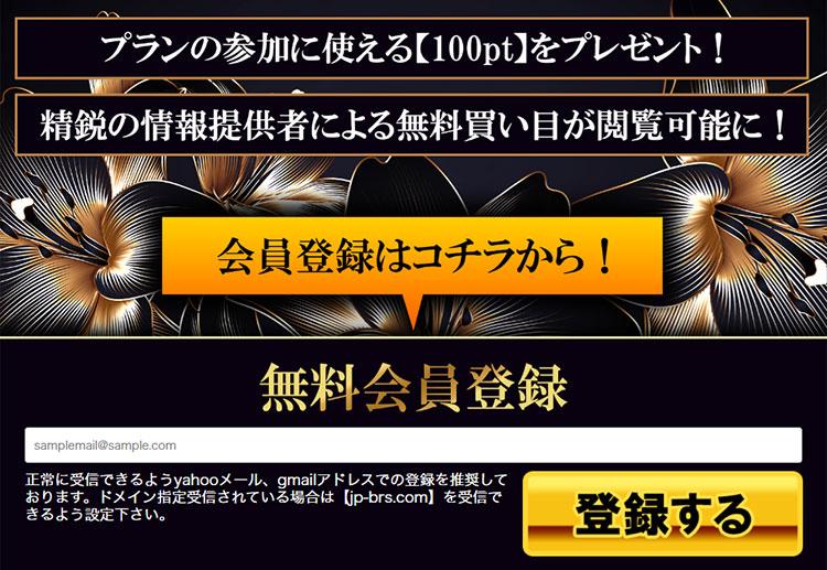 悪徳 JAPAN BOAT RACE SALON(ジャパンボートレースサロン) 競艇予想サイトの中でも優良サイトなのか、詐欺レベルの悪徳サイトかを口コミなどからも検証 無料会員登録でプランの参加に使える【100pt】をプレゼント
