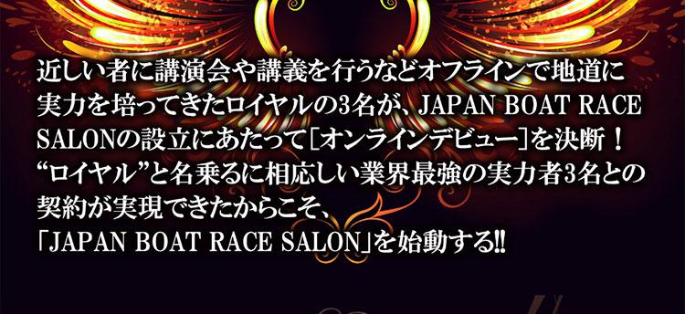 悪徳 JAPAN BOAT RACE SALON(ジャパンボートレースサロン) 競艇予想サイトの中でも優良サイトなのか、詐欺レベルの悪徳サイトかを口コミなどからも検証 JAPAN BOAT RACE SALONの設立にあたって