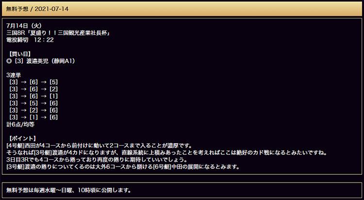 悪徳 JAPAN BOAT RACE SALON(ジャパンボートレースサロン) 競艇予想サイトの中でも優良サイトなのか、詐欺レベルの悪徳サイトかを口コミなどからも検証 2021年7月14日 無料情報買い目