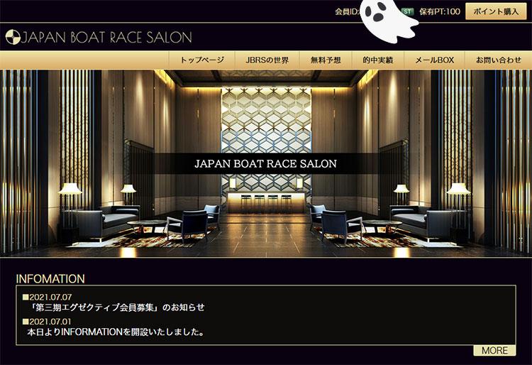 悪徳 JAPAN BOAT RACE SALON(ジャパンボートレースサロン) 競艇予想サイトの中でも優良サイトなのか、詐欺レベルの悪徳サイトかを口コミなどからも検証 会員ページ