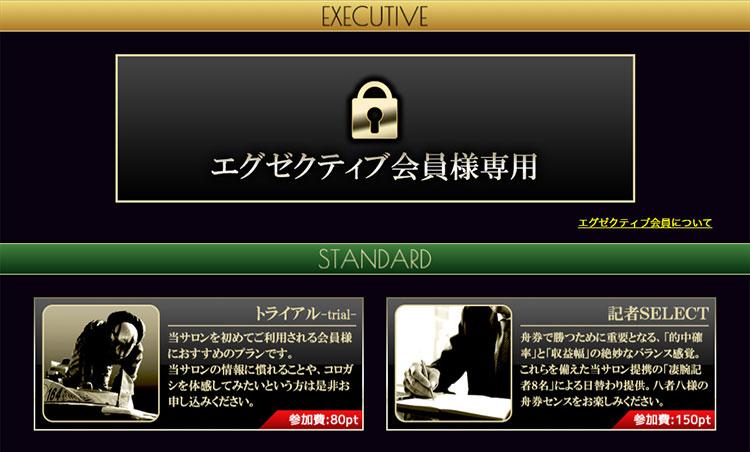 悪徳 JAPAN BOAT RACE SALON(ジャパンボートレースサロン) 競艇予想サイトの中でも優良サイトなのか、詐欺レベルの悪徳サイトかを口コミなどからも検証 プラン一覧