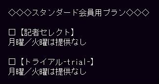 悪徳 JAPAN BOAT RACE SALON(ジャパンボートレースサロン) 競艇予想サイトの中でも優良サイトなのか、詐欺レベルの悪徳サイトかを口コミなどからも検証 プランは月曜/火曜は提供なし