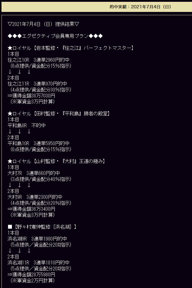 悪徳 JAPAN BOAT RACE SALON(ジャパンボートレースサロン) 競艇予想サイトの中でも優良サイトなのか、詐欺レベルの悪徳サイトかを口コミなどからも検証 的中実績詳細