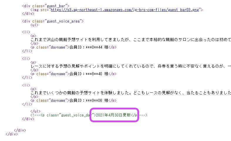 悪徳 JAPAN BOAT RACE SALON(ジャパンボートレースサロン) 競艇予想サイトの中でも優良サイトなのか、詐欺レベルの悪徳サイトかを口コミなどからも検証 メンバーボイスソース