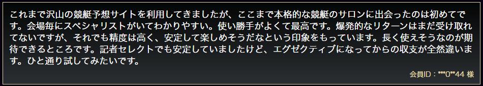 悪徳 JAPAN BOAT RACE SALON(ジャパンボートレースサロン) 競艇予想サイトの中でも優良サイトなのか、詐欺レベルの悪徳サイトかを口コミなどからも検証 4月30日更新のメンバーボイス