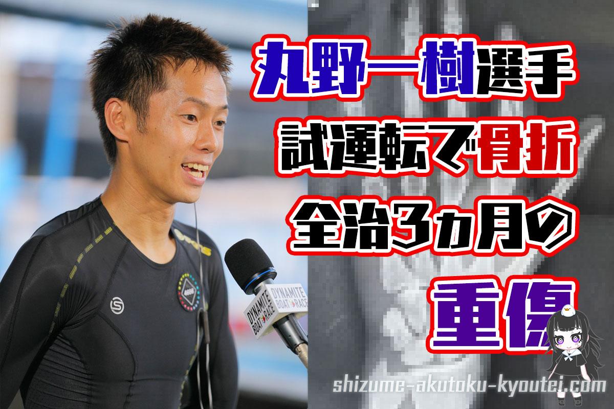 骨折全治3ヵ月丸野一樹選手がSGオーシャンカップ試運転中にケガドリーム戦を欠場し帰郷滋賀支部ボートレース芦屋競艇|