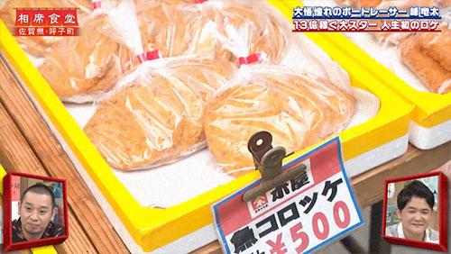 峰竜太選手が千鳥の相席食堂に出演!魚ロッケ(魚のすり身をパン粉で揚げたもの)を紹介。佐賀支部・ボートレース児島・競艇