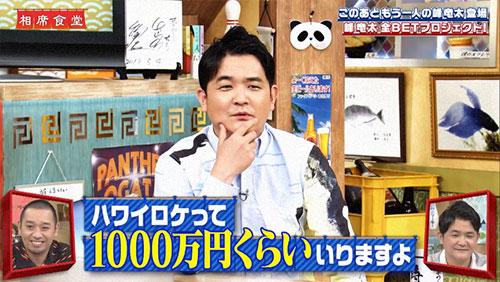 テレビ番組『相席食堂』で俳優の峰竜太選手がボートレーサーの峰竜太選手に全ベット!ハワイロケは1,000万くらいかかる。単勝・3連単・3連複・競艇・ハワイロケ