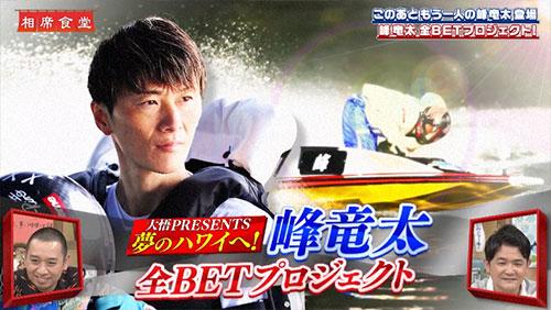 テレビ番組『相席食堂』で俳優の峰竜太選手がボートレーサーの峰竜太選手に全ベット!峰竜太全BETプロジェクトが始動!単勝・3連単・3連複・競艇・ハワイロケ