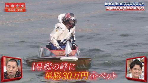 テレビ番組『相席食堂』で俳優の峰竜太選手がボートレーサーの峰竜太選手に全ベット!単勝で30万円。単勝・3連単・3連複・競艇・ハワイロケ