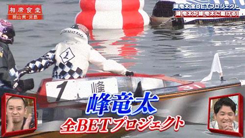 テレビ番組『相席食堂』で俳優の峰竜太選手がボートレーサーの峰竜太選手に全ベット!ドリーム戦。単勝・3連単・3連複・競艇・ハワイロケ
