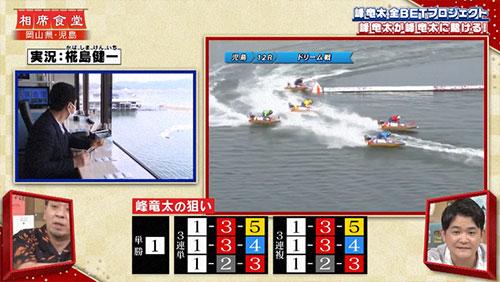 テレビ番組『相席食堂』で俳優の峰竜太選手がボートレーサーの峰竜太選手に全ベット!枠なり進入。単勝・3連単・3連複・競艇・ハワイロケ