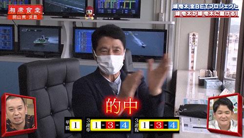 テレビ番組『相席食堂』で俳優の峰竜太選手がボートレーサーの峰竜太選手に全ベット!見事的中!単勝・3連単・3連複・競艇・ハワイロケ