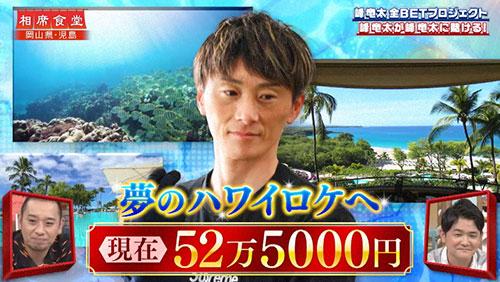 テレビ番組『相席食堂』で俳優の峰竜太選手がボートレーサーの峰竜太選手に全ベット!夢のハワイロケまでの道のりはまだまだ長い。単勝・3連単・3連複・競艇・ハワイロケ