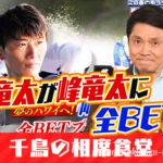 テレビ番組相席食堂で俳優の峰竜太選手がボートレーサーの峰竜太選手に全ベットその結果は単勝3連単3連複競艇ハワイロケ|