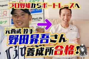 プロ野球からボートレースの世界へ元西武野田昇吾さんがボートレーサー養成所合格を発表131期デビューなるか|