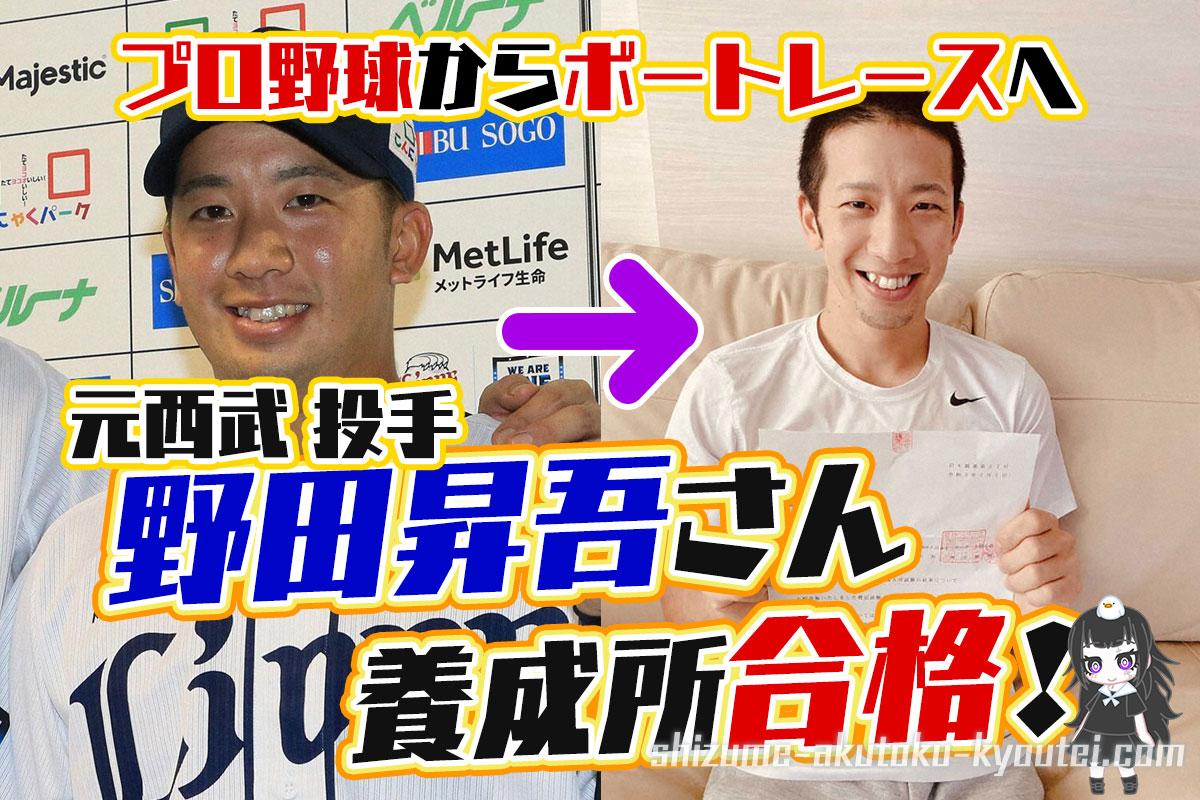 プロ野球からボートレースの世界へ!元西武・野田昇吾さんがボートレーサー養成所合格を発表!131期デビューなるか。