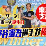 2021年SGオーシャンカップは濱野谷憲吾選手が優勝14年ぶりモンキーターンの波多野の誕生日にV東京支部ボートレース芦屋競艇|