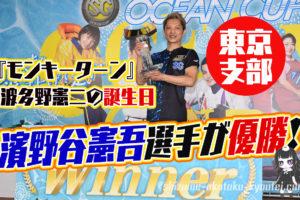 2021年SGオーシャンカップは濱野谷憲吾選手が優勝!14年ぶり、モンキーターンの波多野の誕生日にV!東京支部・ボートレース芦屋・競艇
