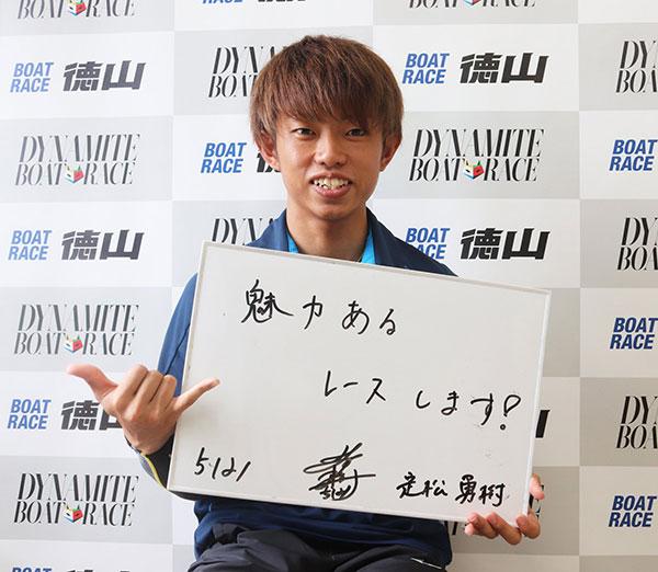 ボートレーサー定松勇樹(さだまつ ゆうき)選手の経歴などを調べてみた!佐賀支部・競艇選手