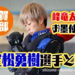師匠峰竜太選手お墨付き定松勇樹さだまつ ゆうき選手の経歴などを調べてみた佐賀支部ボートレーサー競艇選手|