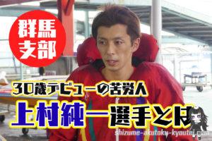 ボートレーサー上村純一選手の経歴などを調べてみた!リミットギリギリの30歳デビュー。群馬支部・競艇選手