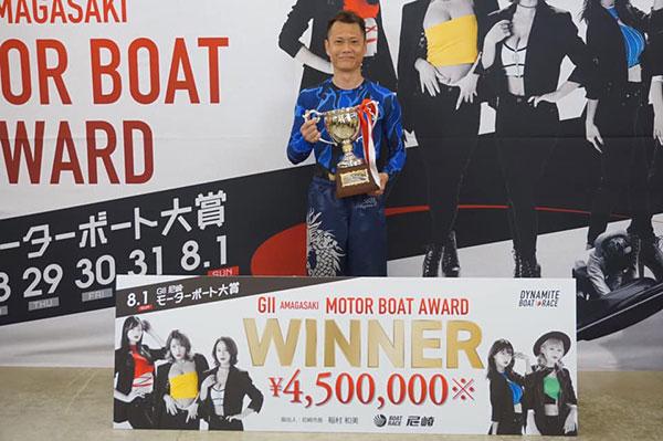2021年尼崎モーターボート大賞〜まくってちょーうだい!!〜は深川真二選手が優勝!G2は初制覇。佐賀支部・ボートレース尼崎・競艇