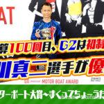 深川真二選手が通算100VをG2初優勝で飾ったG2尼崎モーターボート大賞佐賀支部ボートレース尼崎競艇|