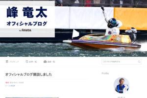 峰竜太選手がオフィシャルブログを開設!佐賀支部の競艇選手(ボートレーサー)