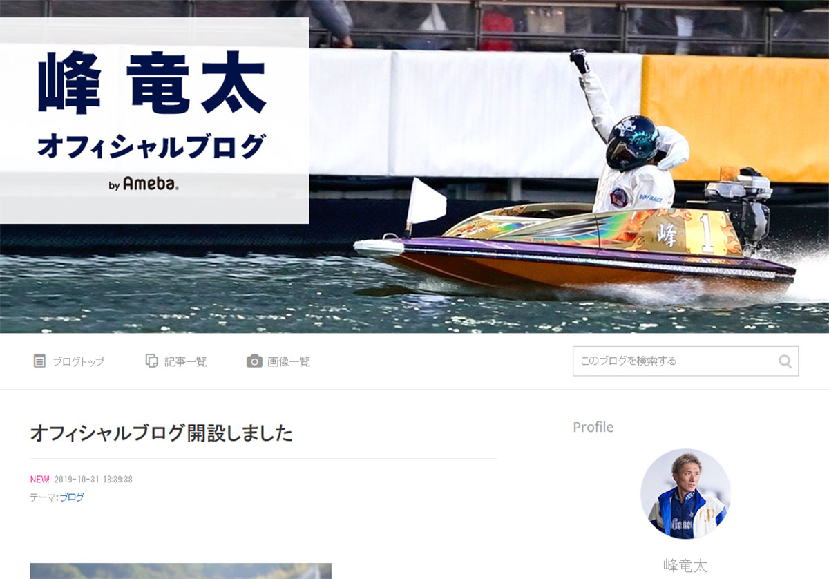 峰竜太選手がオフィシャルブログを開設佐賀支部の競艇選手ボートレーサー|
