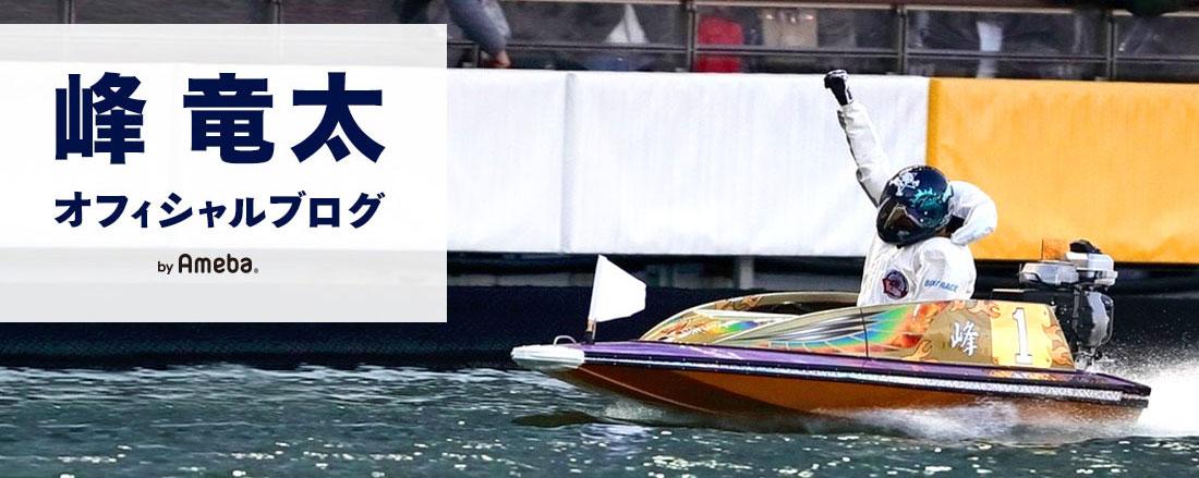 競艇選手 佐賀支部の峰竜太選手がオフィシャルブログを開設!ボートレーサー ブログ