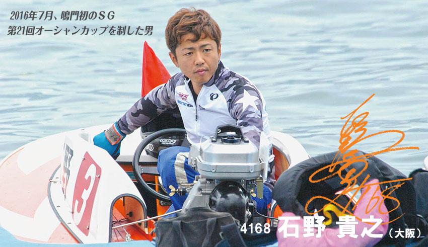 競艇選手 大阪支部の石野貴之選手はオーシャンカップとの相性がいい